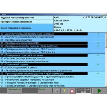 VAS 5054 купить. UDS Протокол,ODIS, полная компьютерная диагностика Audi,VW,SKODA