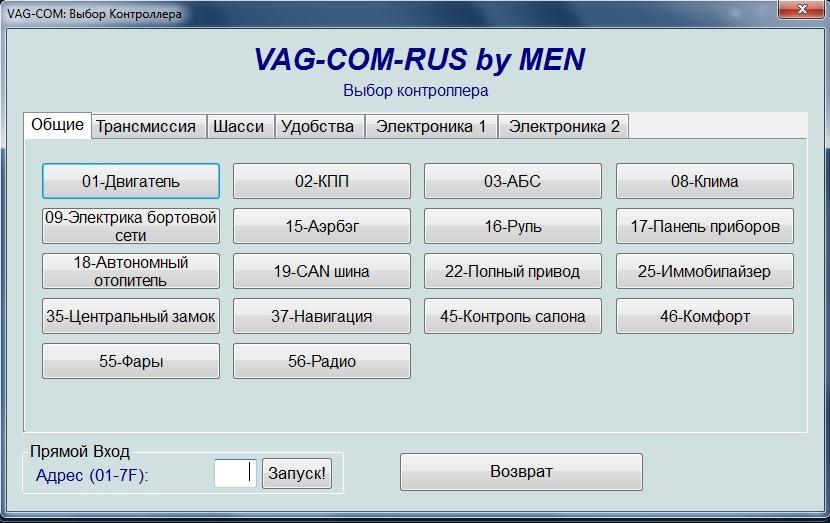 vagcom-menu-2